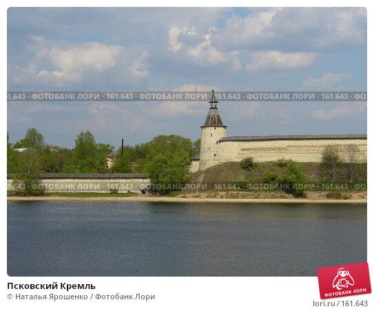 Псковский Кремль, фото № 161643, снято 13 мая 2006 г. (c) Наталья Ярошенко / Фотобанк Лори