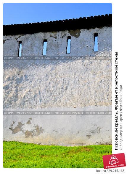 Купить «Псковский кремль. Фрагмент крепостной стены», фото № 29215163, снято 3 сентября 2018 г. (c) Владимир Кошарев / Фотобанк Лори