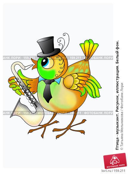 Птица - музыкант. Рисунок, иллюстрация. Белый фон., иллюстрация № 159211 (c) Татьяна Мельникова / Фотобанк Лори