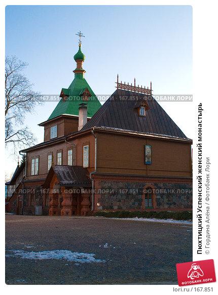 Купить «Пюхтицкий Успенский женский монастырь», фото № 167851, снято 21 ноября 2017 г. (c) Гордина Алёна / Фотобанк Лори