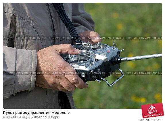 Пульт радиоуправления моделью, фото № 136219, снято 27 сентября 2007 г. (c) Юрий Синицын / Фотобанк Лори