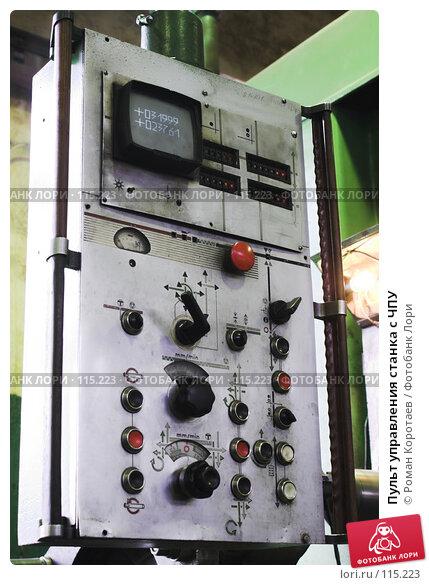 Пульт управления станка с ЧПУ, фото № 115223, снято 9 ноября 2007 г. (c) Роман Коротаев / Фотобанк Лори