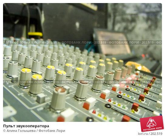 Пульт звукооператора, эксклюзивное фото № 202519, снято 16 января 2008 г. (c) Алина Голышева / Фотобанк Лори