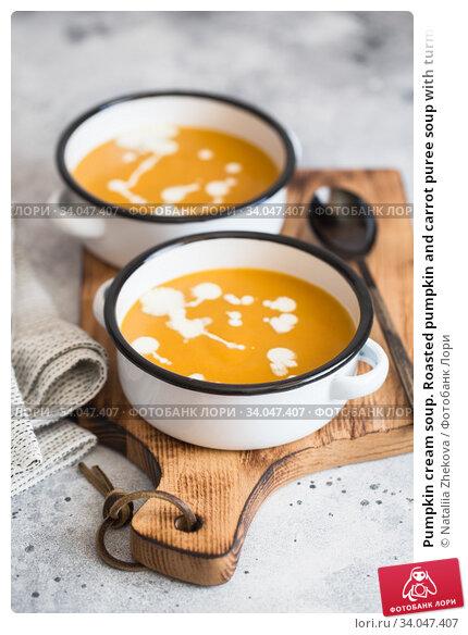 Pumpkin cream soup. Roasted pumpkin and carrot puree soup with turmeric, cream, paprica, chives and pumpkin seeds on grey background. Vegetarian cousine. Vegan recipe. Green living. Стоковое фото, фотограф Nataliia Zhekova / Фотобанк Лори