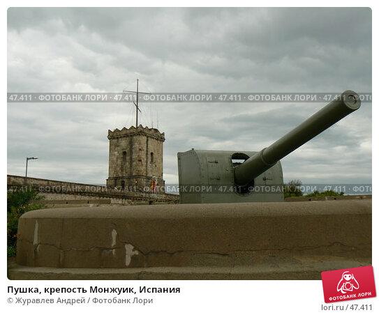 Пушка, крепость Монжуик, Испания, эксклюзивное фото № 47411, снято 23 сентября 2006 г. (c) Журавлев Андрей / Фотобанк Лори