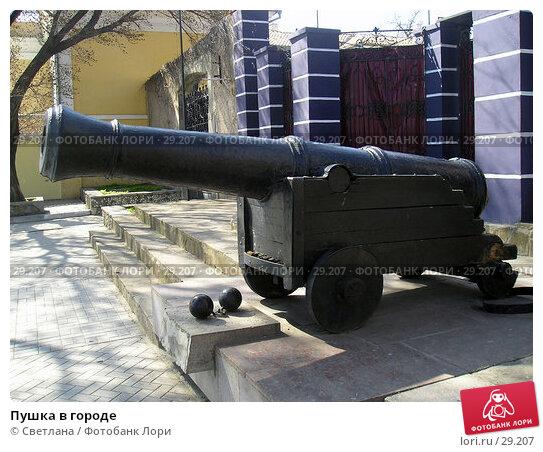 Пушка в городе, фото № 29207, снято 1 апреля 2007 г. (c) Светлана / Фотобанк Лори