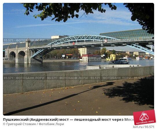 Пушкинский (Андреевский) мост — пешеходный мост через Москву-реку, эксклюзивное фото № 93571, снято 2 октября 2007 г. (c) Григорий Стоякин / Фотобанк Лори