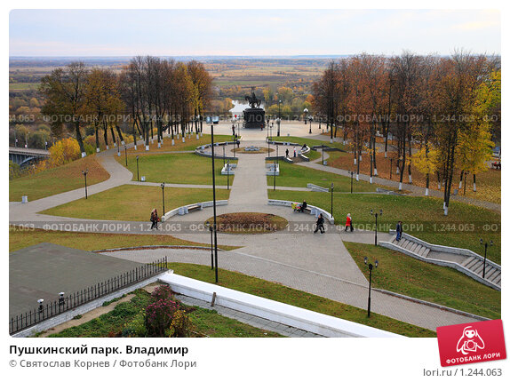 Купить «Пушкинский парк. Владимир», фото № 1244063, снято 16 октября 2009 г. (c) Святослав Корнев / Фотобанк Лори