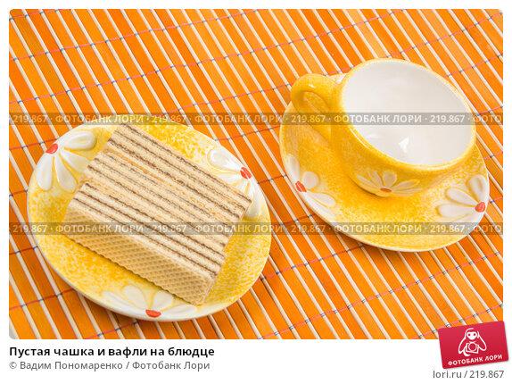 Пустая чашка и вафли на блюдце, фото № 219867, снято 29 февраля 2008 г. (c) Вадим Пономаренко / Фотобанк Лори