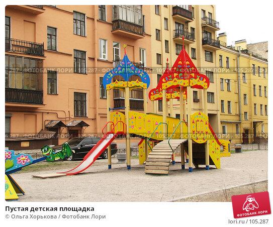 Пустая детская площадка, фото № 105287, снято 22 октября 2016 г. (c) Ольга Хорькова / Фотобанк Лори
