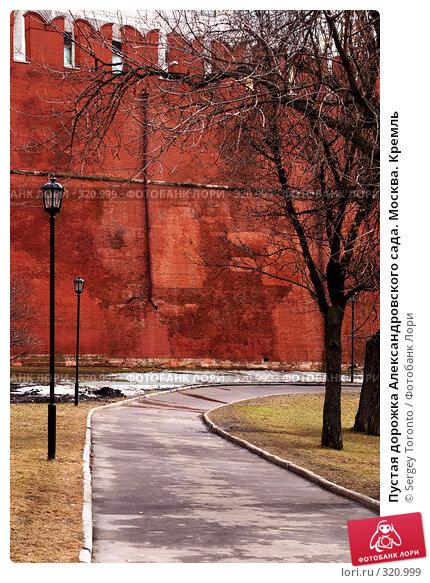 Пустая дорожка Александровского сада. Москва. Кремль, фото № 320999, снято 15 марта 2008 г. (c) Sergey Toronto / Фотобанк Лори