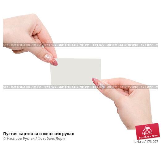 Купить «Пустая карточка в женских руках», фото № 173027, снято 11 января 2008 г. (c) Насыров Руслан / Фотобанк Лори