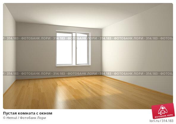 Пустая комната с окном, иллюстрация № 314183 (c) Hemul / Фотобанк Лори