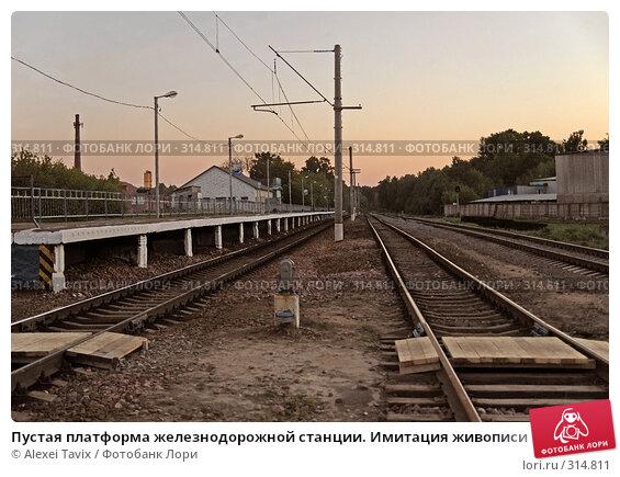 Пустая платформа железнодорожной станции. Имитация живописи, эксклюзивное фото № 314811, снято 26 мая 2008 г. (c) Alexei Tavix / Фотобанк Лори