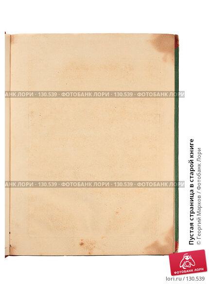 Пустая страница в старой книге, фото № 130539, снято 17 сентября 2007 г. (c) Георгий Марков / Фотобанк Лори