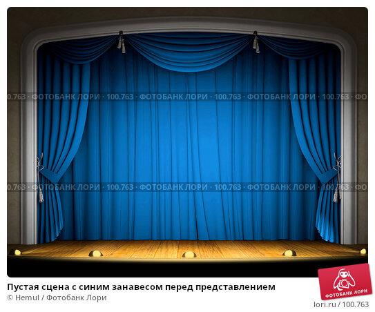 Пустая сцена с синим занавесом перед представлением, иллюстрация № 100763 (c) Hemul / Фотобанк Лори