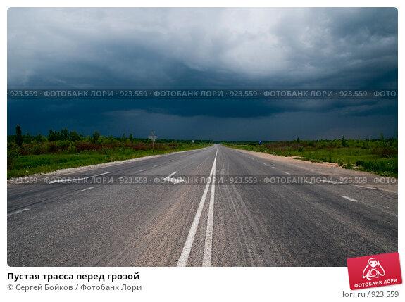 Купить «Пустая трасса перед грозой», фото № 923559, снято 2 июня 2009 г. (c) Сергей Бойков / Фотобанк Лори