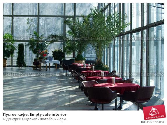 Пустое кафе. Empty cafe interior, фото № 136831, снято 14 апреля 2007 г. (c) Дмитрий Ощепков / Фотобанк Лори