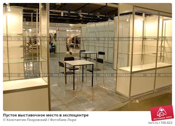 Пустое выставочное место в экспоцентре, фото № 100823, снято 4 сентября 2007 г. (c) Константин Покровский / Фотобанк Лори