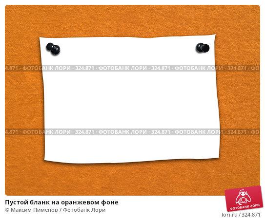 Пустой бланк на оранжевом фоне, фото № 324871, снято 6 сентября 2006 г. (c) Максим Пименов / Фотобанк Лори
