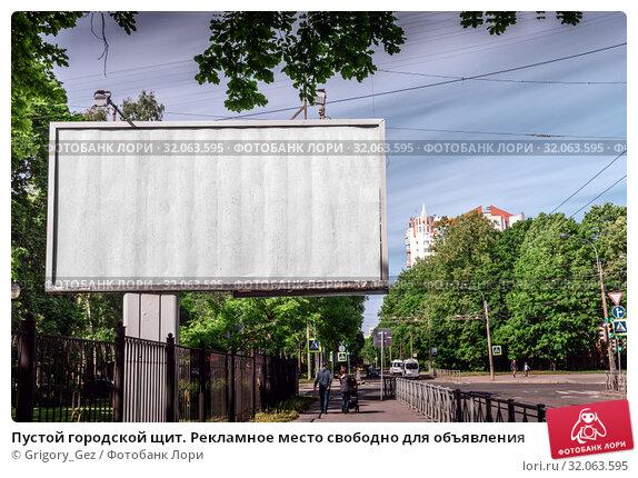 Пустой городской щит. Рекламное место свободно для объявления. Стоковое фото, фотограф Grigory / Фотобанк Лори