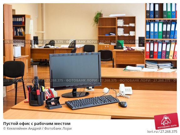 Купить «Пустой офис с рабочим местом», фото № 27268375, снято 29 июня 2011 г. (c) Кекяляйнен Андрей / Фотобанк Лори