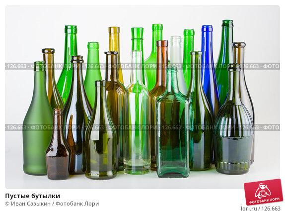 Пустые бутылки, фото № 126663, снято 26 ноября 2007 г. (c) Иван Сазыкин / Фотобанк Лори