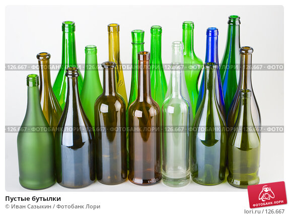 Пустые бутылки, фото № 126667, снято 26 ноября 2007 г. (c) Иван Сазыкин / Фотобанк Лори