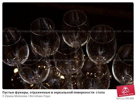Пустые фужеры, отраженные в зеркальной поверхности  стола, эксклюзивное фото № 65995, снято 21 июля 2007 г. (c) Ирина Мойсеева / Фотобанк Лори