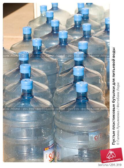 Пустые пластиковые бутылки для питьевой воды, фото № 291319, снято 3 мая 2008 г. (c) Галина Лукьяненко / Фотобанк Лори