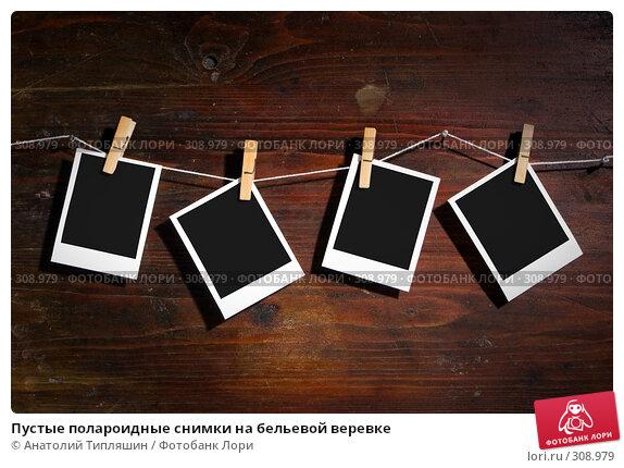 Пустые полароидные снимки на бельевой веревке, фото № 308979, снято 28 августа 2007 г. (c) Анатолий Типляшин / Фотобанк Лори