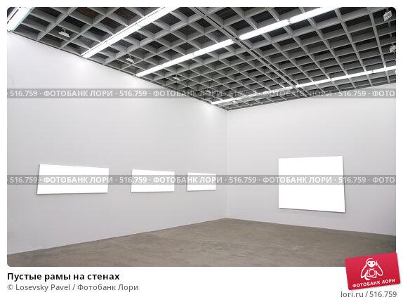 Купить «Пустые рамы на стенах», фото № 516759, снято 19 марта 2019 г. (c) Losevsky Pavel / Фотобанк Лори