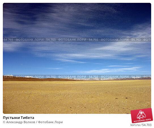 Пустыни Тибета, фото № 54703, снято 1 мая 2006 г. (c) Александр Волков / Фотобанк Лори