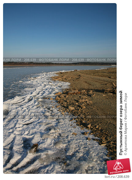 Пустынный берег озера зимой, фото № 208639, снято 10 ноября 2007 г. (c) Архипова Мария / Фотобанк Лори
