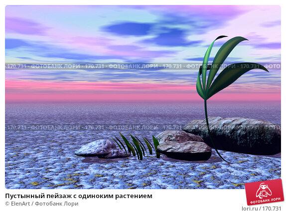 Пустынный пейзаж с одиноким растением, иллюстрация № 170731 (c) ElenArt / Фотобанк Лори