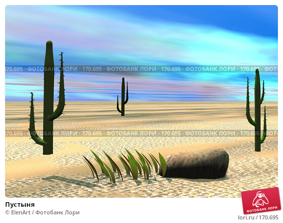 Пустыня, иллюстрация № 170695 (c) ElenArt / Фотобанк Лори