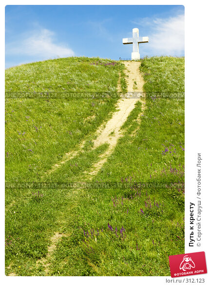 Путь к кресту, фото № 312123, снято 4 июня 2008 г. (c) Сергей Старуш / Фотобанк Лори