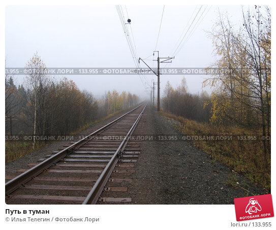 Путь в туман, фото № 133955, снято 5 октября 2005 г. (c) Илья Телегин / Фотобанк Лори
