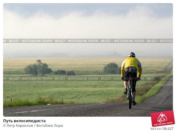 Купить «Путь велосипедиста», фото № 88627, снято 26 августа 2007 г. (c) Петр Кириллов / Фотобанк Лори