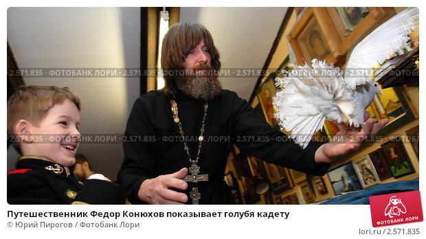 Путешественник Федор Конюхов показывает голубя кадету, фото № 2571835, снято 18 февраля 2011 г. (c) Юрий Пирогов / Фотобанк Лори