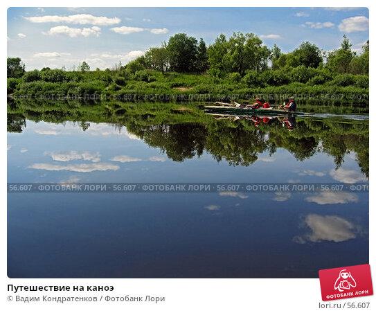 Путешествие на каноэ, фото № 56607, снято 26 июня 2017 г. (c) Вадим Кондратенков / Фотобанк Лори