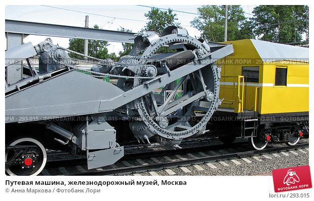 Путевая машина, железнодорожный музей, Москва, фото № 293015, снято 18 июля 2007 г. (c) Анна Маркова / Фотобанк Лори