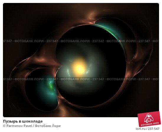 Пузырь в шоколаде, иллюстрация № 237547 (c) Parmenov Pavel / Фотобанк Лори