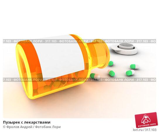 Купить «Пузырек с лекарствами», фото № 317103, снято 12 декабря 2017 г. (c) Фролов Андрей / Фотобанк Лори