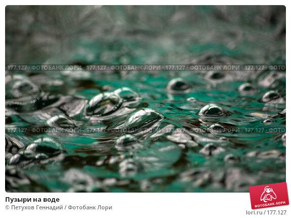 Пузыри на воде, фото № 177127, снято 30 июня 2007 г. (c) Петухов Геннадий / Фотобанк Лори
