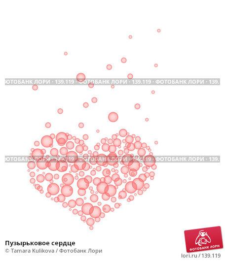 Купить «Пузырьковое сердце», иллюстрация № 139119 (c) Tamara Kulikova / Фотобанк Лори
