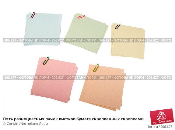 Пять разноцветных пачек листков бумаге скрепленных скрепками, фото № 206627, снято 17 февраля 2008 г. (c) Corwin / Фотобанк Лори