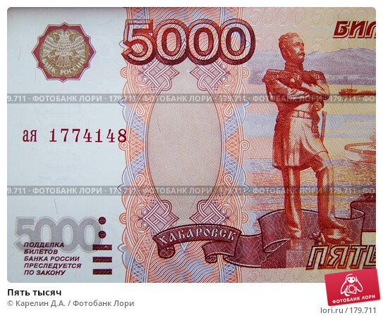 Купить «Пять тысяч», фото № 179711, снято 19 января 2008 г. (c) Карелин Д.А. / Фотобанк Лори