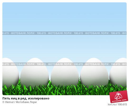 Купить «Пять яиц в ряд, изолировано», иллюстрация № 100615 (c) Hemul / Фотобанк Лори