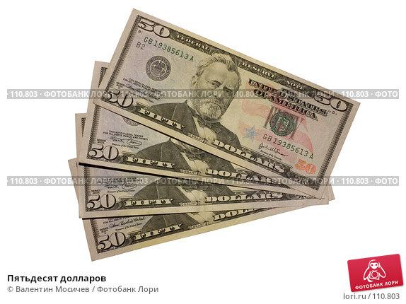Пятьдесят долларов, фото № 110803, снято 13 сентября 2006 г. (c) Валентин Мосичев / Фотобанк Лори
